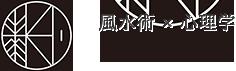 風水師琥珀ロゴ